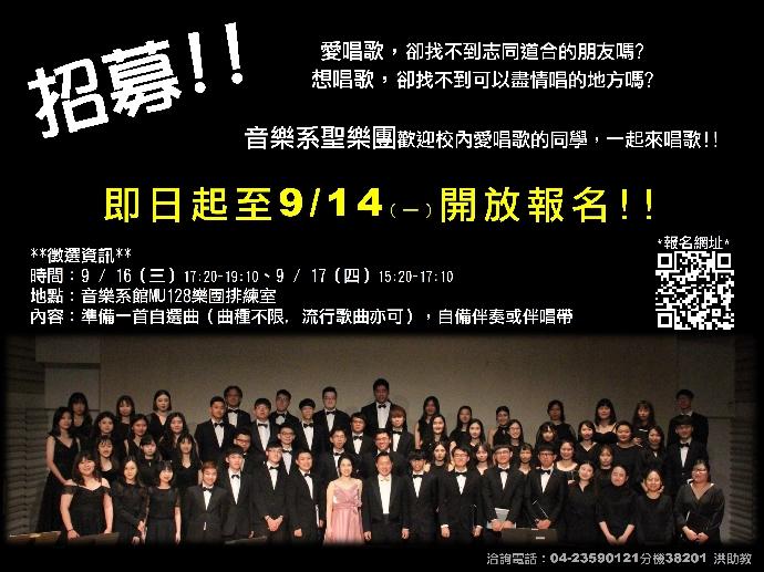 109學年度合唱團招募團員