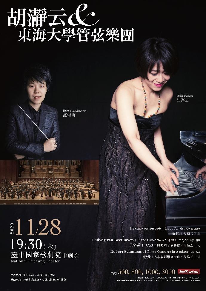 《胡瀞云與東海大學管弦樂團》音樂會