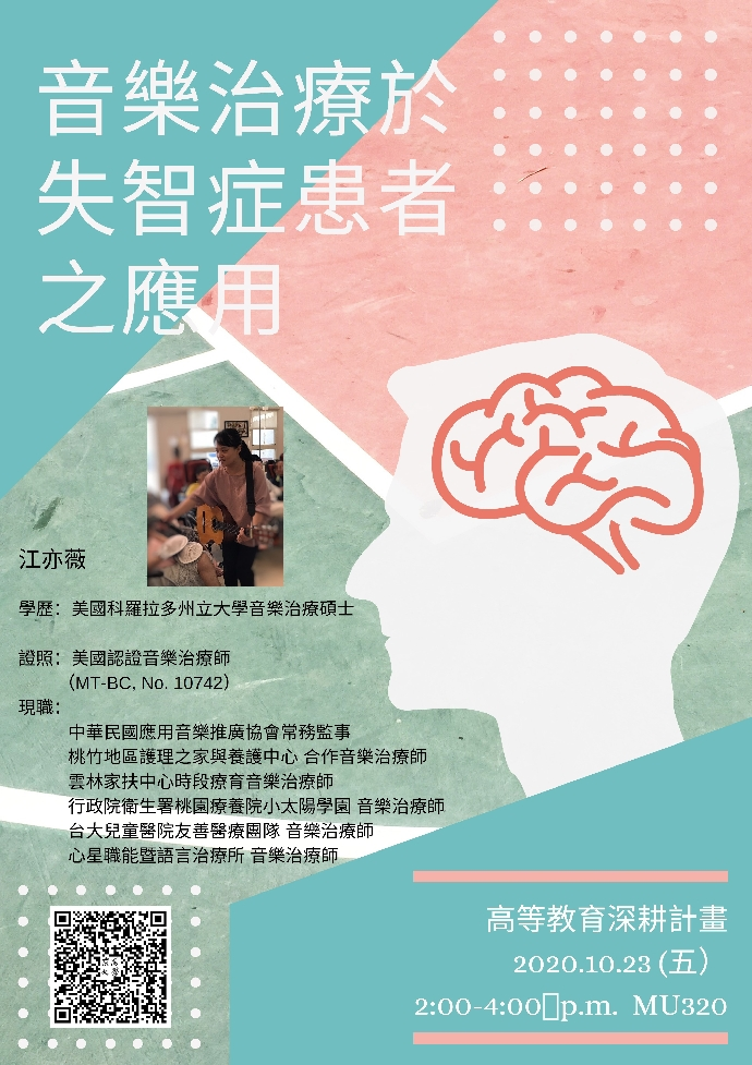 音樂治療於失智症患者之應用