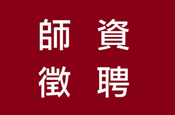 東海大學音樂學系誠徵【聲樂 / 聲樂教練】專案教師1名