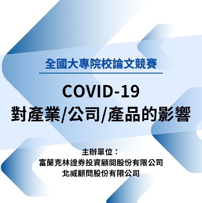 全國大專院校論文競賽 - COVID-19 對產業公司產品的影響