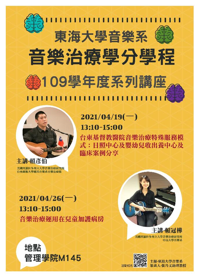 東海大學音樂系音樂治療學分學程109學年度系列講座