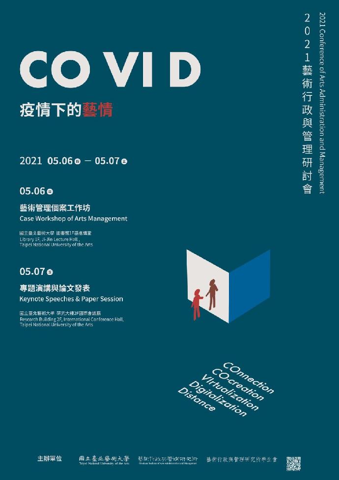 2021藝術行政與管理研討會:CO・VI・D-疫情下的藝情,即日起開放報名!