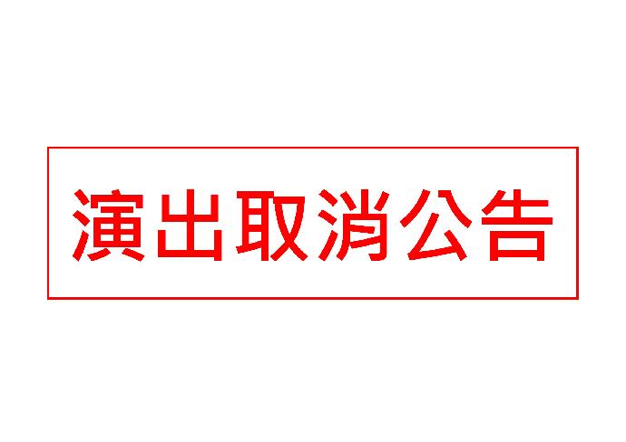 【活動取消公告】南藝&東海管弦樂團交流音樂會